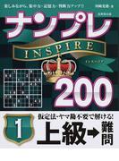 ナンプレINSPIRE 200 楽しみながら、集中力・記憶力・判断力アップ!! 上級→難問1