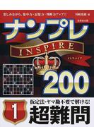 ナンプレINSPIRE 200 楽しみながら、集中力・記憶力・判断力アップ!! 超難問1