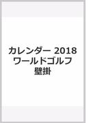 ワールドゴルフコース壁掛カレンダー 2018
