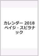 ペイジ・スピラナックカレンダー 2018