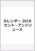セント・アンドリュースカレンダー 2018