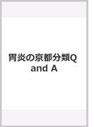 胃炎の京都分類Q and A