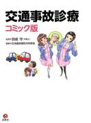 交通事故診療 コミック版