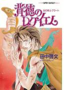 【全1-2セット】凶の剣士グラートシリーズ(集英社文庫(スーパーファンタジー文庫テキスト版))