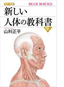 【全1-2セット】カラー図解 新しい人体の教科書(ブルー・バックス)