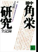 【全1-2セット】田中角栄研究全記録(講談社文庫)