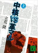 【全1-2セット】中核VS革マル(講談社文庫)