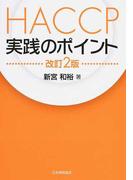 HACCP実践のポイント 改訂2版