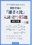 中学受験を成功させる熊野孝哉の「速さと比」入試で差がつく45題+5題 中学受験 改訂3版 (YELL books)