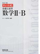 基礎と演習数学Ⅱ+B 改訂版 (チャート式)
