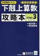 下剋上算数攻略本 中学受験テキスト 難関校受験編stage3 第51回〜75回