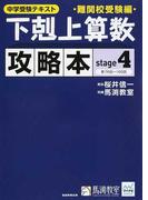 下剋上算数攻略本 中学受験テキスト 難関校受験編stage4 第76回〜100回
