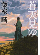 蒼天見ゆ (角川文庫)(角川文庫)