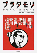 ブラタモリ 11 初詣スペシャル成田山 目黒 浦安 水戸 香川(さぬきうどん・こんぴらさん)