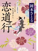 恋道行 (角川文庫)(角川文庫)