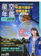 星空年鑑 ASTROGUIDE 1年間の星空と天文現象を解説 2018 DVDでプラネタリウムを見る 火星大接近や皆既月食をパソコンで再現