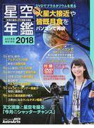 星空年鑑 ASTROGUIDE 1年間の星空と天文現象を解説 2018 DVDでプラネタリウムを見る 火星大接近や皆既月食をパソコンで再現 (アスキームック)