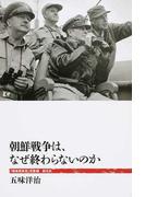朝鮮戦争は、なぜ終わらないのか (「戦後再発見」双書)