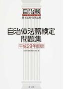自治体法務検定問題集 基本法務・政策法務 平成29年度版