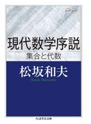 現代数学序説 集合と代数 (ちくま学芸文庫 Math & Science)(ちくま学芸文庫)