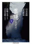 定本葉隠 全訳注 下 (ちくま学芸文庫)(ちくま学芸文庫)
