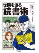 世間を渡る読書術 (ちくま文庫)(ちくま文庫)