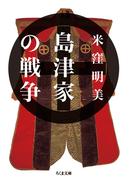 島津家の戦争 (ちくま文庫)(ちくま文庫)