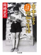 古本で見る昭和の生活 ご家庭にあった本