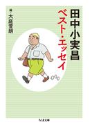 田中小実昌ベスト・エッセイ (ちくま文庫)