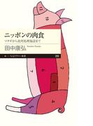 ニッポンの肉食 マタギから食肉処理施設まで (ちくまプリマー新書)(ちくまプリマー新書)