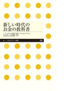 新しい時代のお金の教科書 (ちくまプリマー新書)(ちくまプリマー新書)