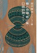 宮沢賢治コレクション 8 春と修羅 第3集 口語詩稿 ほか