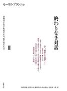 終わりなき対話 3 書物の不在(中性的なもの、断片的なもの)
