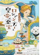 ロシアン・ティーと皇帝の至宝 (コージーブックス お茶と探偵)