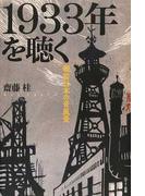 1933年を聴く 戦前日本の音風景