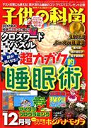 子供の科学 2017年 12月号 [雑誌]