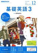 NHK ラジオ基礎英語 3 2017年 12月号 [雑誌]