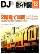 鉄道ダイヤ情報 2017年 12月号 [雑誌]