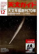 天文ガイド 2017年 12月号 [雑誌]