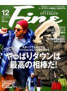 Fine(ファイン) 2017年 12月号 [雑誌]