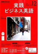 NHK ラジオ実践ビジネス英語 2017年 12月号 [雑誌]