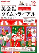 NHK ラジオ英会話タイムトライアル 2017年 12月号 [雑誌]