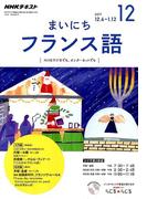 NHK ラジオまいにちフランス語 2017年 12月号 [雑誌]