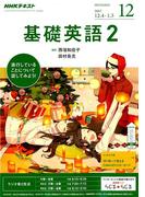 NHK ラジオ基礎英語 2 2017年 12月号 [雑誌]