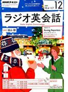 NHK ラジオ英会話 2017年 12月号 [雑誌]