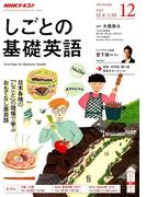 NHK しごとの基礎英語 2017年 12月号 [雑誌]