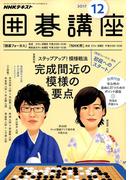 NHK 囲碁講座 2017年 12月号 [雑誌]