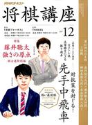 NHK 将棋講座 2017年 12月号 [雑誌]