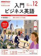 NHK ラジオ入門ビジネス英語 2017年 12月号 [雑誌]
