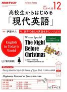 ラジオ高校生からはじめる「現代英語」 2017年 12月号 [雑誌]